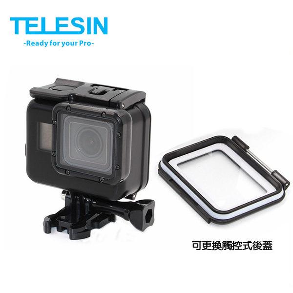 TELESIN GoPro HERO 7 6 5免拆鏡頭黑色60米防水殼