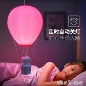 USB 熱氣球USB充電小夜燈 智慧遙控觸摸三擋調光延時關燈兒童禮品燈 「潔思米」