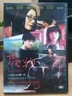 挖寶二手片-0B04-389-正版DVD-華語【廢物】-徐華謙 高慧君 潘親御(直購價)
