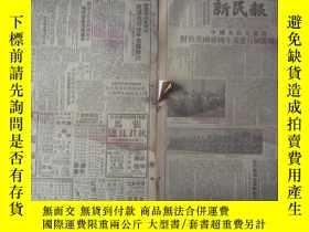 二手書博民逛書店1952年3月09日北京新民報罕見8開8版一份3119 出版19