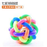 【全館】現折200七彩鈴鐺編織橡膠球 狗狗貓咪玩具球 寵物玩具 橡膠玩具