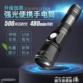 手電筒強光可充電超亮多功能迷你小LED5000戶外防水照遠射特種兵 igo魔方數碼館