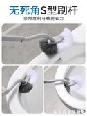 馬桶刷無死角洗廁所刷子長柄掛墻式家用衛生間潔廁刷馬桶刷套裝 春季新品