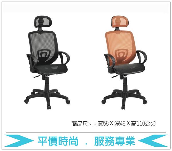 《固的家具GOOD》60-1-AH 全網辦公椅/黑/橘黑