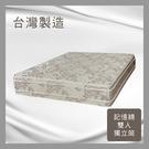 【多瓦娜】ADB-亞伯四線透氣記憶綿獨立筒床墊/雙人5尺-150-14-B