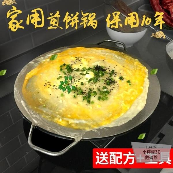 煎餅鍋家用鏊子雞蛋攤煎餅果子鍋平底煎鍋商用擺攤工具