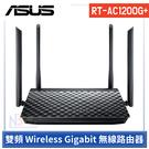 華碩 RT-AC1200G PLUS 無線雙頻分享器