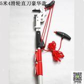新款3米5米高枝剪園藝剪伸縮高空鋸樹枝剪修枝果樹香椿摘果剪刀 MKS99一件免運
