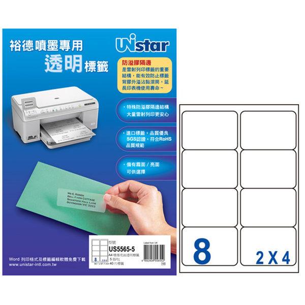 裕德 US5565 噴墨專用 透明亮面標籤8格(99.1×67.7mm)  5入/包