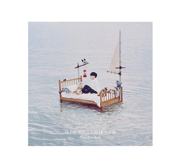 我念歌詞呆呆的 Noah's Ark諾亞方舟 CD (購潮8)