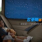 汽車遮陽簾車窗簾磁鐵自動伸縮車內防曬隔熱板前擋側窗檔遮光網紗wy免運直出 交換禮物