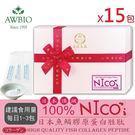 100%日本NICO魚鱗膠原蛋白15包/盒(經濟包)-【美陸生技AWBIO】
