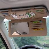 遮陽板套多功能車載CD夾CD袋CD包車用名片卡片夾收納用品 道禾生活館