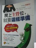 【書寶二手書T9/財經企管_YCU】爬上主管位,就要這樣準備_蔡嫦琪