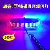 汽車警示燈 汽車超亮吸頂LED爆閃燈 工程紅藍警燈車載頻閃燈校車警示燈12V24V 米家科技