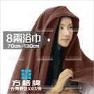 台灣製造! 方格牌 8兩純棉浴巾(咖啡色)-單條[69315] 沙龍SPA館大毛巾