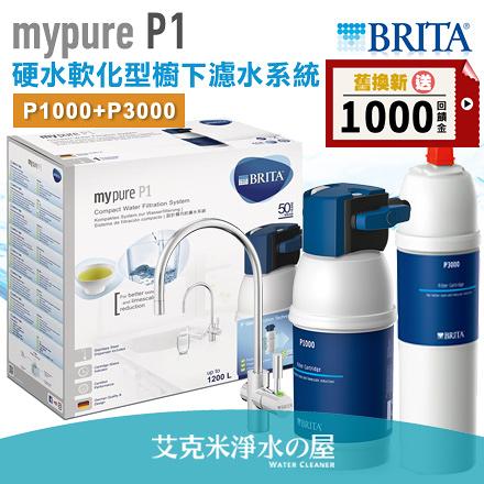 【新一代LED顯示】德國 BRITA mypure P1 硬水軟化型櫥下濾水系統.P1000+P3000濾芯(共一頭+2支濾心)