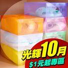 [限購價$9] 彩色塑膠透明鞋盒 收納盒...