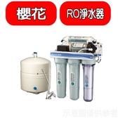 櫻花【P-022】(全省安裝)RO濾水器(與P022同款)淨水器 優質家電