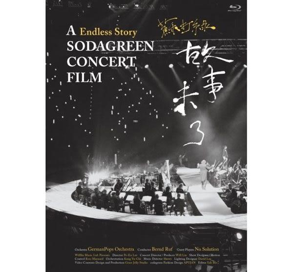 蘇打綠 故事未了音樂電影 CD附BD 正式版 (音樂影片購)