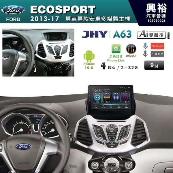 【JHY】2013~17年FORD ECOSPORT專用9吋A63系列安卓機*Phone Link*4核2+32