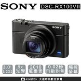 加贈原廠電池組+握把+收納包 SONY RX100M7 RX100 VII  送128G卡+螢幕保護貼+清潔組+讀卡機+小腳架  公司貨