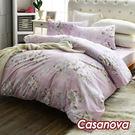 Casanova《香榭花園》天鵝絨雙人四件式被套床包組(5尺)