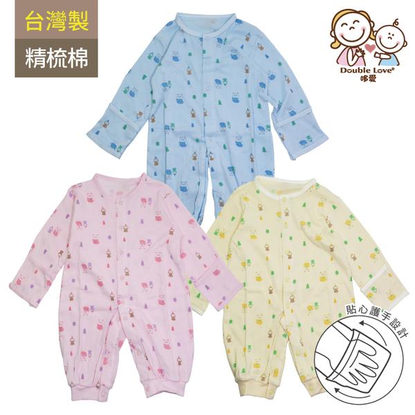 母嬰同室 台灣製 長袖精梳棉貓頭鷹連身衣 防抓護手 新生兒服 寶寶衣 嬰兒服 兔裝【GD0157】