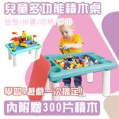 300片積木 積木桌 學習桌 遊戲桌 收納桌 戲水桌 餐桌 樂高積木 LEGO 收納箱【塔克】