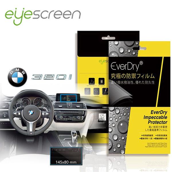 TWMSP★按讚送好禮★EyeScreen BMW 320i 2016車式 EverDry PET 車上導航螢幕保護貼(無保固)