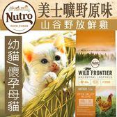 【培菓平價寵物網】Nutro美士曠野原味》幼貓/懷孕母貓山谷野放鮮雞貓糧-5lbs/2.26kg