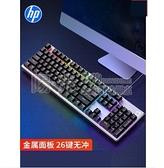 鍵盤 HP/惠普K500機械手感有線鍵盤台式電腦筆記本外接辦公電競游戲專用健盤打字 NMS陽光好物