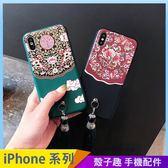 延禧攻略復古風 iPhone iX i7 i8 i6 i6s plus 浮雕手機殼 中國古典花紋 流蘇掛繩 全包邊軟殼