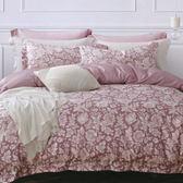 新一代天絲 吸濕排汗 雙人床包兩用被四件組 花末粉