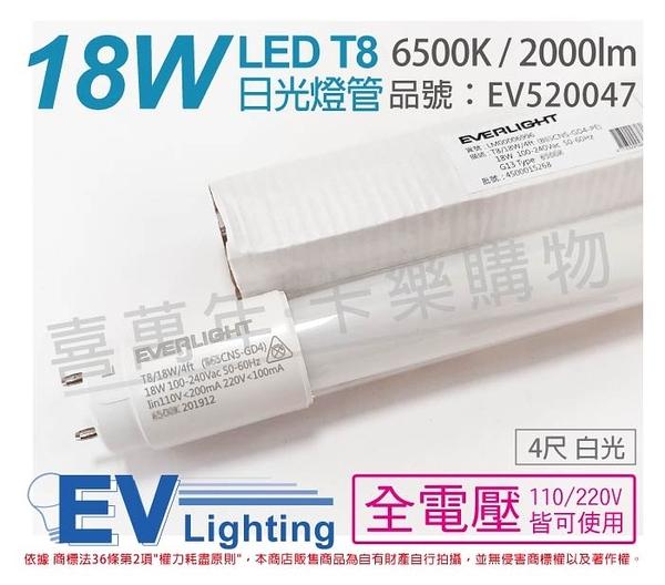 EVERLIGHT億光 LED T8 18W 6500K 白光 4尺 全電壓 玻璃燈管  EV520047