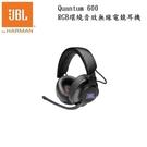 【高飛網通】 JBL Quantum 600 RGB環繞音效無線電競耳機 免運 台灣公司貨 原廠盒裝