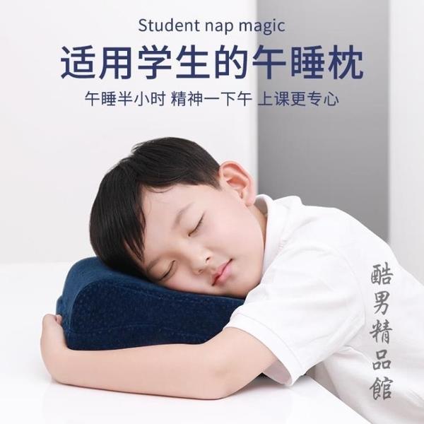 辦公室午睡枕趴著睡覺神器兒童午休枕抱枕趴趴枕男款小學生趴睡枕 酷男精品館