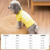 小狗狗衣服夏裝春裝小型犬幼犬寵物背心薄款