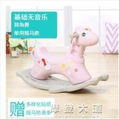 搖馬滑梯兒童搖馬組合二合一寶寶周歲禮物大號加厚1-6歲搖椅木馬