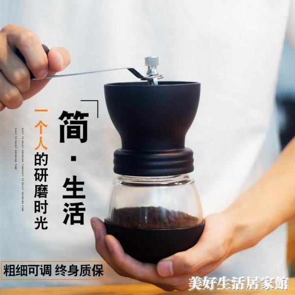 手搖磨豆機手動咖啡豆研磨機家用小型手磨咖啡機磨咖啡豆 手動ATF 美好生活