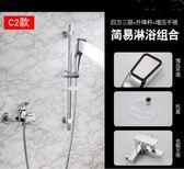 花灑套裝洗澡神器淋浴器花灑套裝家用全銅掛墻式淋雨噴頭沐浴衛生間 QG10239『優童屋』