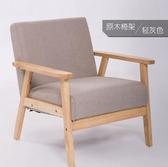 沙發 小戶型木沙發簡約現代租房客廳椅布藝網紅款單人雙人北歐日式簡易  免運快速出貨
