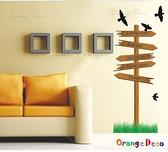壁貼【橘果設計】路標 DIY組合壁貼/牆貼/壁紙/客廳臥室浴室幼稚園室內設計裝潢