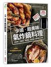 【采實文化】少油.超美味,氣炸鍋料理:烤全雞、炸薯條、做甜點,氣炸鍋人氣料理