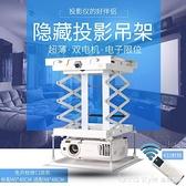 投影儀吊架伸縮電動支架升降機1米/1.5/2m超薄遙控通用吸頂伸縮隱藏投影機 全館新品85折