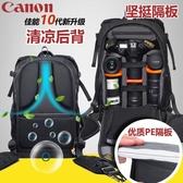 相機收納包 專業佳能尼康後背攝影背包戶外旅行單反相機後背包防水防盜大容量 LX聖誕節交換禮物