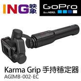 【24期0利率】Gopro Karma Grip 手持三軸穩定器 台閔公司貨 自拍桿 HERO6 HERO5 Black 適用