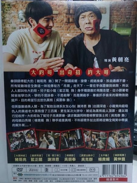 挖寶二手片-N09-064-正版DVD-華語【大釣哥】-豬哥亮 藍正龍(直購價)