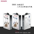 【高飛網通】 AIWA 愛華 EB601 無線藍牙入耳式音樂通話耳機 免運 台灣公司貨 原廠盒裝