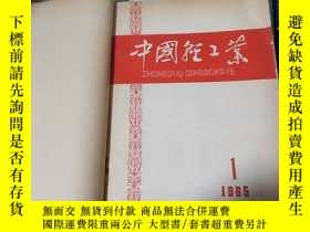 二手書博民逛書店罕見中國輕工業(1966年1-11期)合訂本Y241667 中國